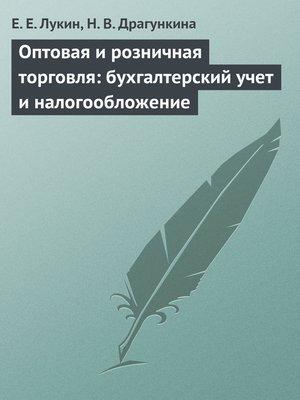 cover image of Оптовая и розничная торговля