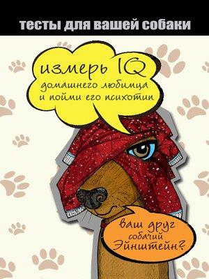 cover image of Тесты для вашей собаки. Измерь IQ домашнего любимца и пойми его психотип