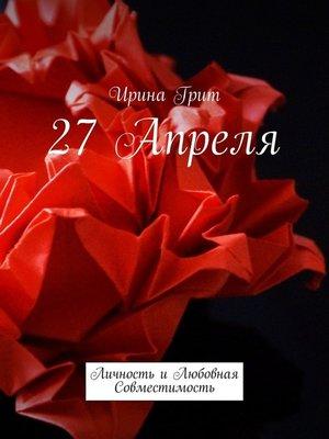 cover image of 27 апреля. Личность илюбовная совместимость
