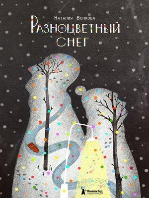 cover image of Разноцветный снег