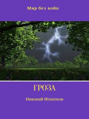 cover image of Гроза