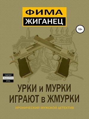 cover image of Урки и мурки играют в жмурки
