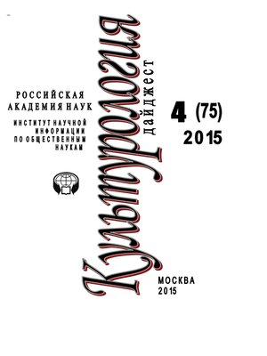 cover image of Культурология. Дайджест №4 / 2015