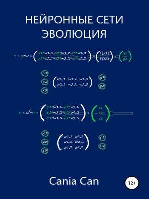 cover image of Нейронные сети. Эволюция