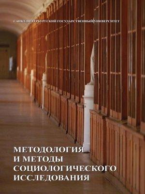 cover image of Методология и методы социологических исследований