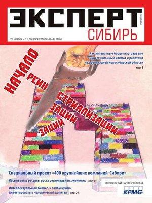 cover image of Эксперт Сибирь 47-48-2016