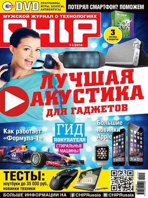 cover image of CHIP. Журнал информационных технологий. №11/2014