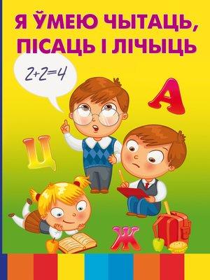 cover image of Я ўмею чытаць, пісаць і лічыць