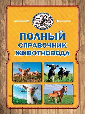 cover image of Полный справочник животновода