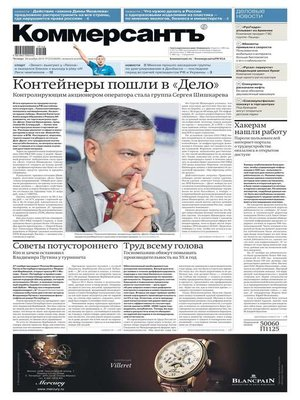 cover image of Коммерсантъ (понедельник-пятница) 219-2019