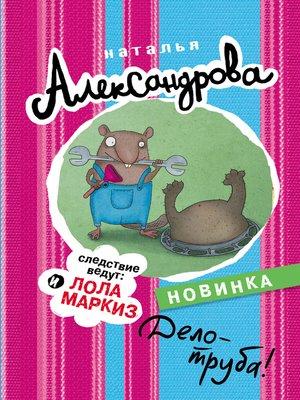 cover image of Дело – труба!