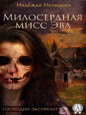 cover image of Милосердная мисс Эва