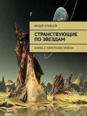 cover image of Странствующие позвездам. Книга 2