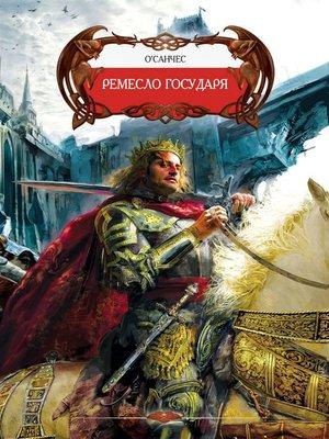 cover image of Ремесло государя