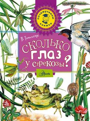 cover image of Сколько глаз у стрекозы?