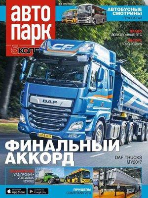 cover image of Автопарк – 5 Колесо 08-2017