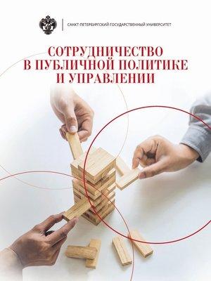 cover image of Сотрудничество в публичной политике и управлении