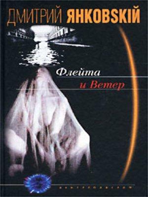 cover image of Флейта и Ветер