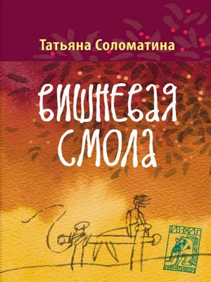 cover image of Вишнёвая смола