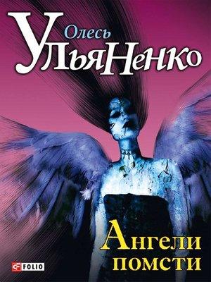 cover image of Ангели помсти