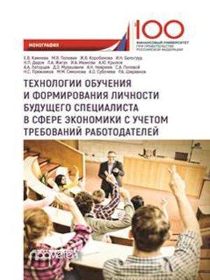 cover image of Технологии обучения и формирования личности будущего специалиста в сфере экономики с учетом требований работодателей