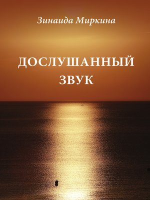 cover image of Дослушанный звук