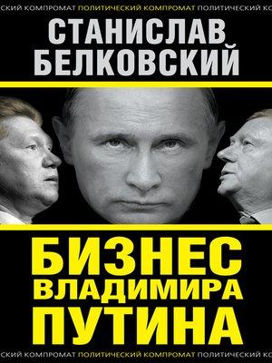 cover image of Бизнес Владимира Путина