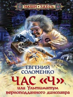 cover image of Час «Ч», или Ультиматум верноподданного динозавра