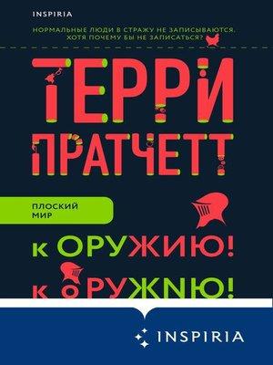 cover image of К оружию! К оружию!