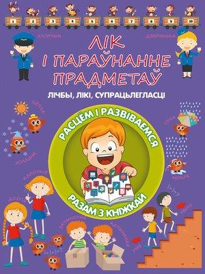 cover image of Лік і параўнанне прадметаў