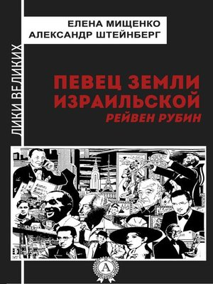 cover image of Певец земли израильской. Рейвен Рубин