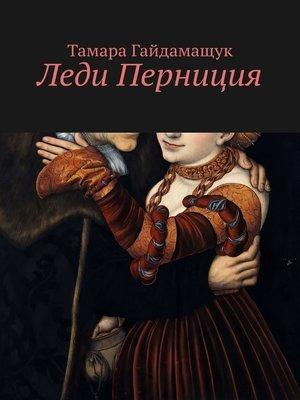 cover image of Леди Перниция