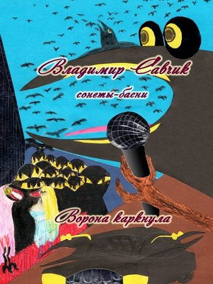 cover image of Ворона каркнула