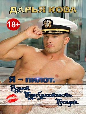 cover image of Я – пилот. Взлет. Турбулентность. Посадка