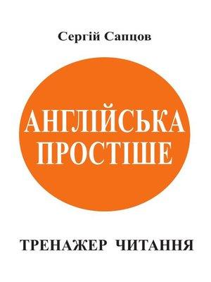 cover image of Англійська простіше. Тренажер читання