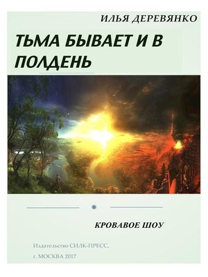 cover image of Кровавое шоу