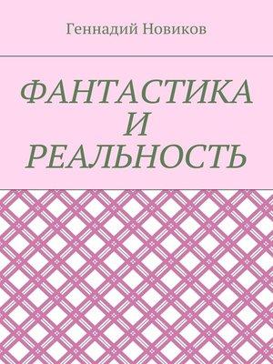 cover image of Фантастика и реальность