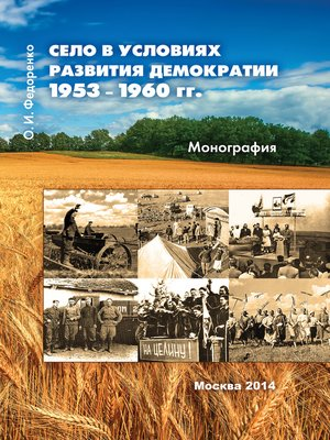 cover image of Село в условиях развития демократии 1953–1960 гг.