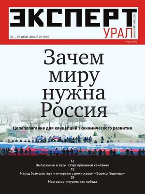 cover image of Эксперт Урал 25-2016