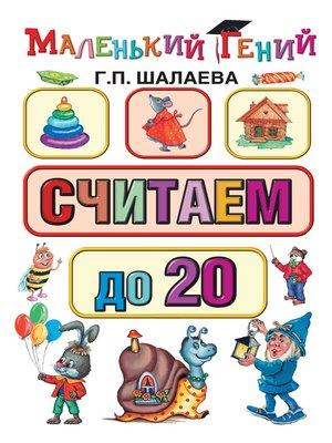 cover image of Считаем до 20