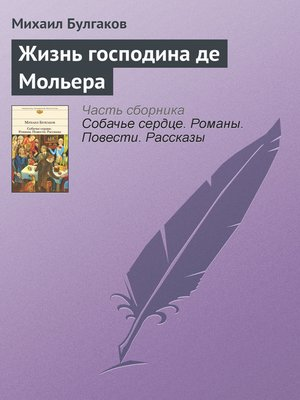 cover image of Жизнь господина де Мольера