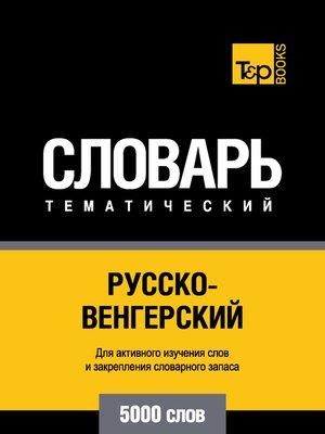 cover image of Русско-венгерский тематический словарь. 5000 слов