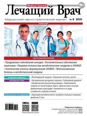 cover image of Журнал «Лечащий Врач» №08/2019