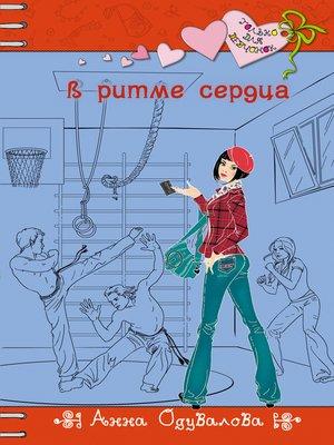 cover image of В ритме сердца