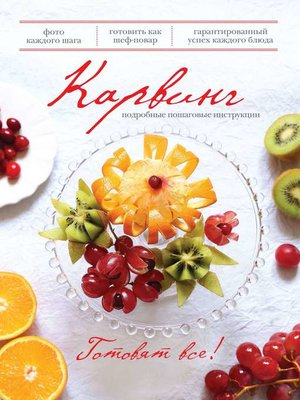 cover image of Карвинг