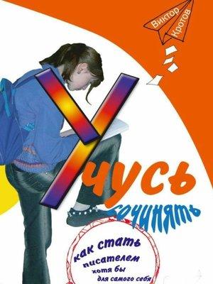 cover image of Учусь сочинять. Как стать писателем хотя бы для самого себя