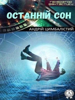 cover image of Останній сон