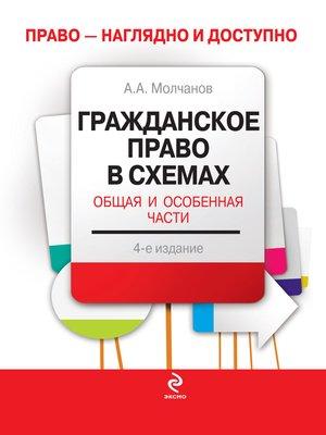 cover image of Гражданское право в схемах. Общая и Особенная части