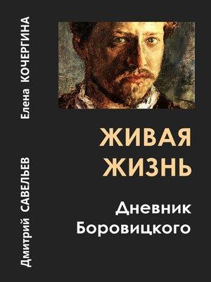 cover image of Живая жизнь. Дневник Боровицкого