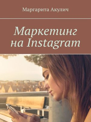 cover image of Маркетинг на Instagram